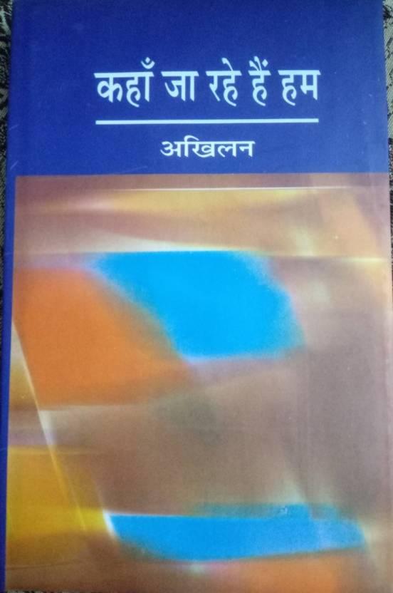 Kahan Ja Rahe Hain Hum: Buy Kahan Ja Rahe Hain Hum by P V