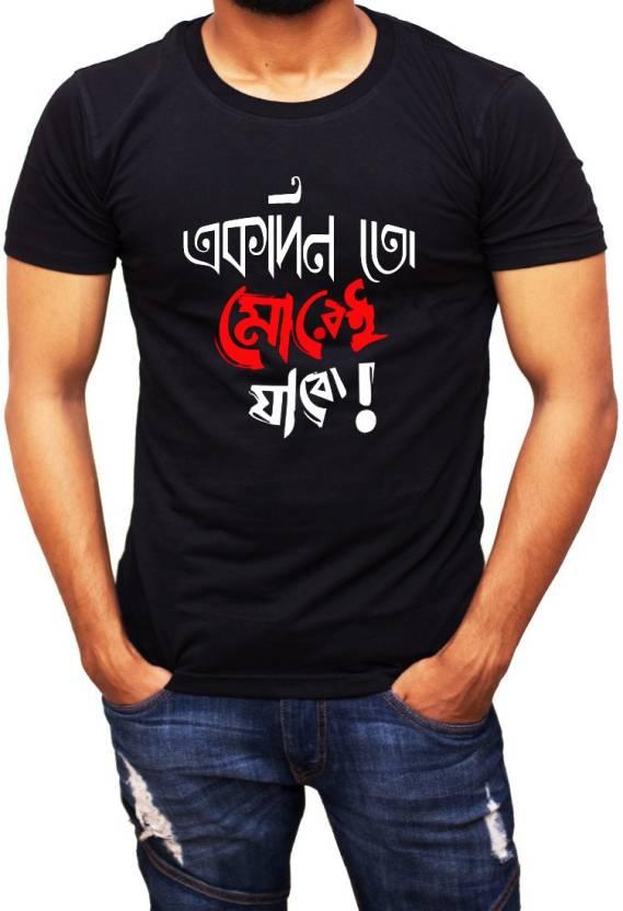 ea5ae45c bong tees Printed Men & Women Round Neck Black T-Shirt - Buy bong tees  Printed Men & Women Round Neck Black T-Shirt Online at Best Prices in India  ...