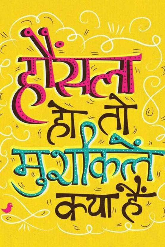 Hindi Motivational Quotation Poster Decorative Wall Poster