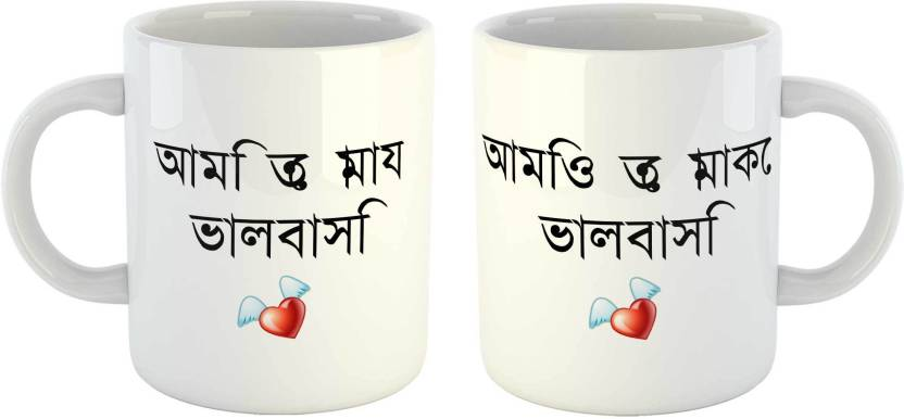 Gen7 Wedding Gift Coffees Sets I Love You In Bengali For