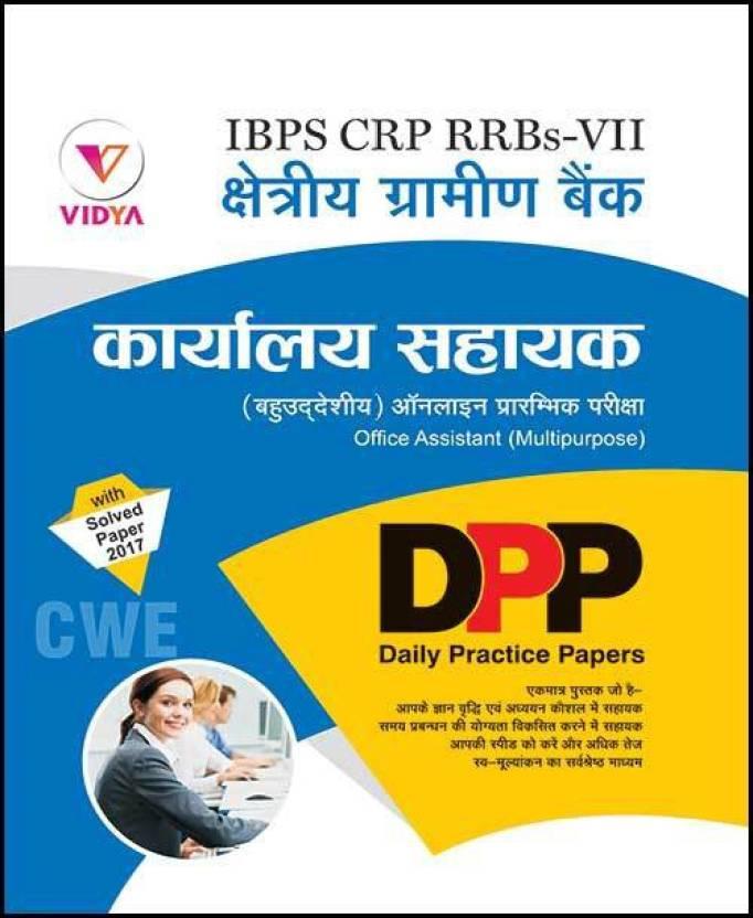 Ibpsrrbscwe Iii Office Assistants Group B Exam Multipurpose