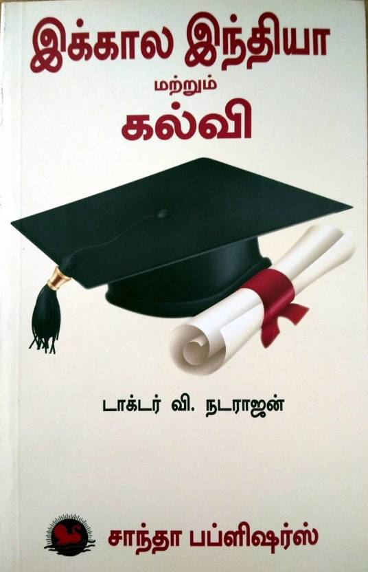 Contemporary India And Education/இக்கால இந்தியா