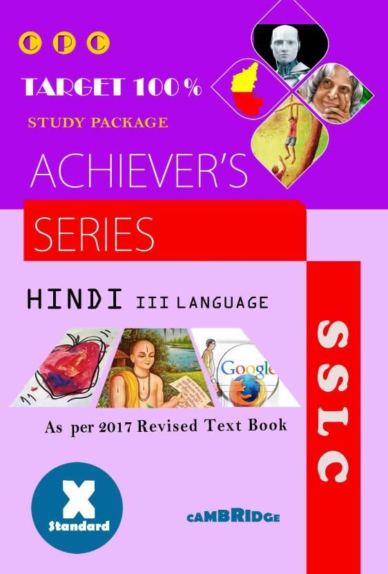 10th Achievers Series Hindi Third Language: Buy 10th