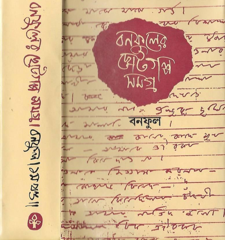 Banoful Er Choto Galpo Samagra Vol 1: Buy Banoful Er Choto