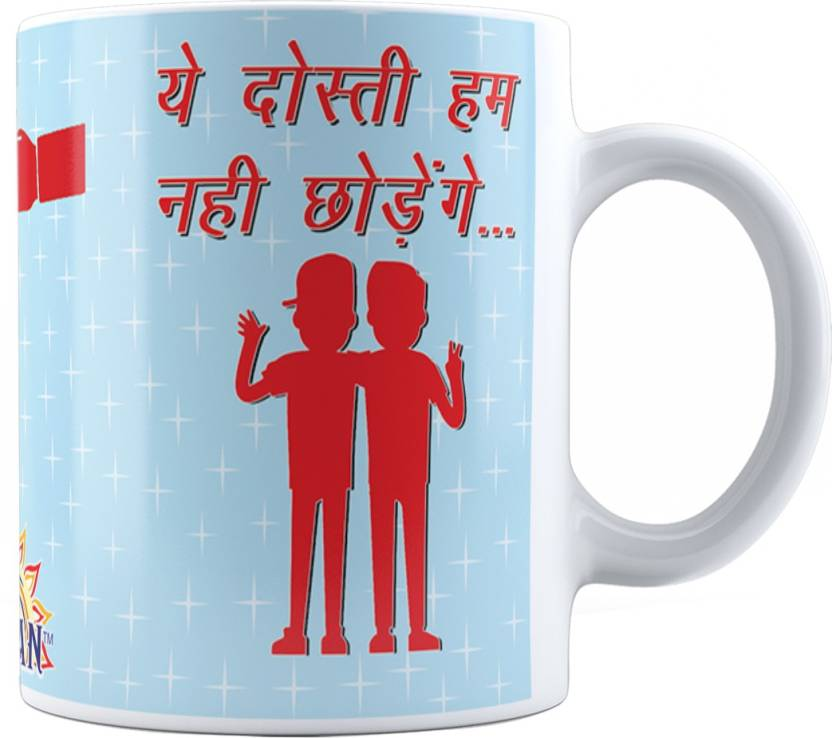 Suvan Friendship quotes Printed Tea And Coffee for friend ...
