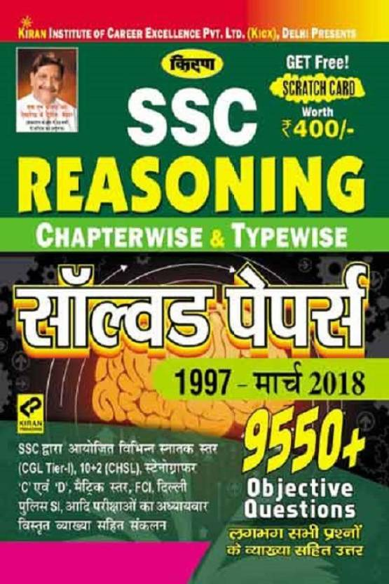 Ssc Reasoning Chapterwise & Typewise Solved Paper 1997 April