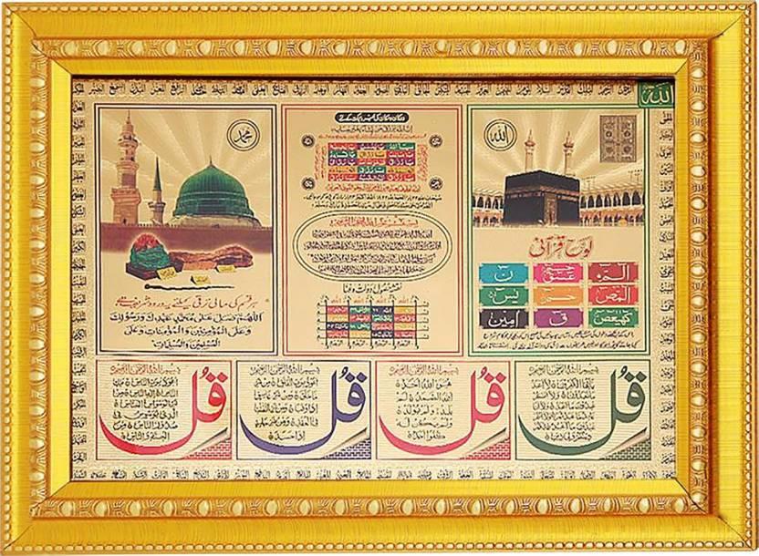 comfort zone Ayatul Kursi With Four Qul Islamic Muslim Home Decor Religious  Idol,Wall Hanging Glass Wood Painting,Decorative Gift Item Photo Frame