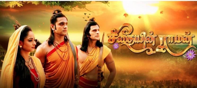 Siya ke ram all episode download mp4 | Find great deals for Episode
