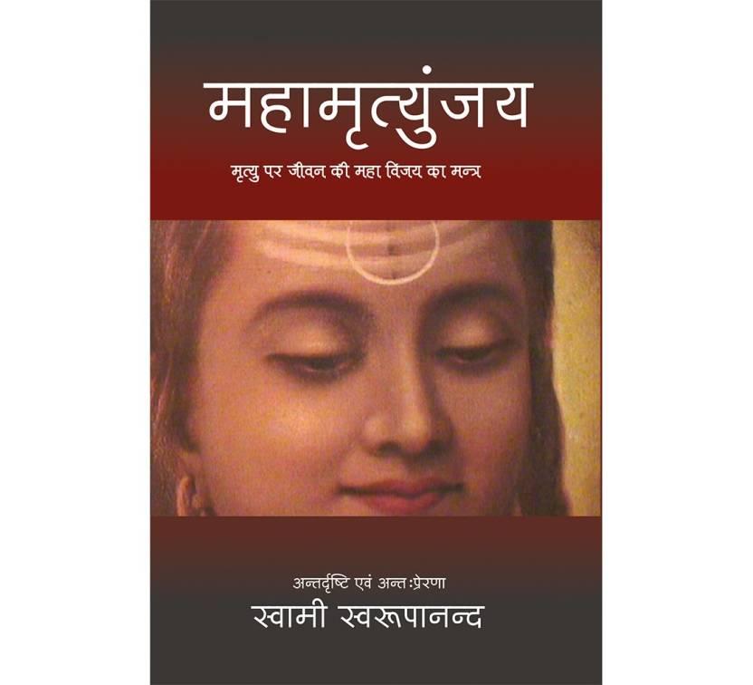 Maha Mrityunjaya: Buy Maha Mrityunjaya by Swami Swaroopananda at Low