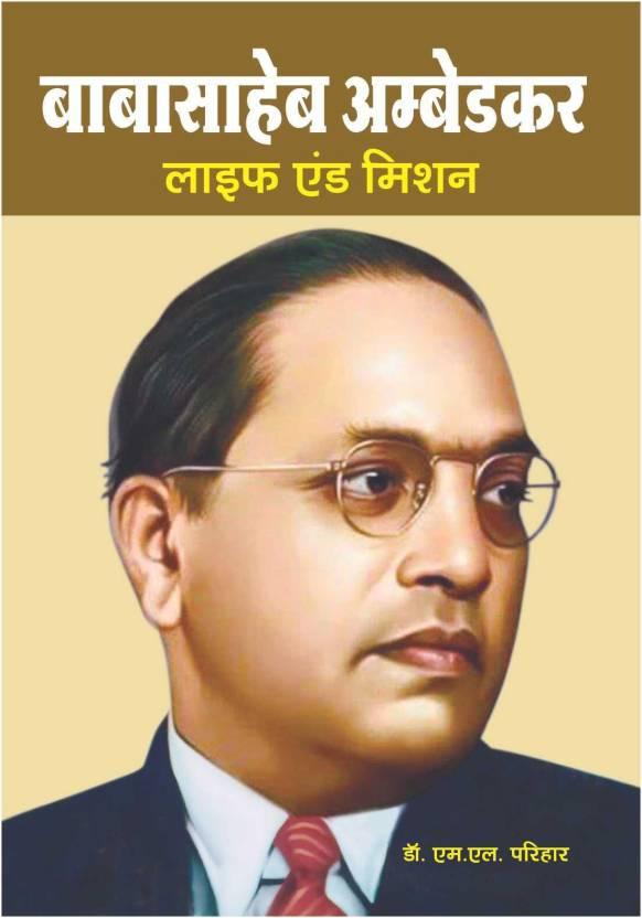 babasaheb ambedkar life and mission hindi buy babasaheb ambedkar