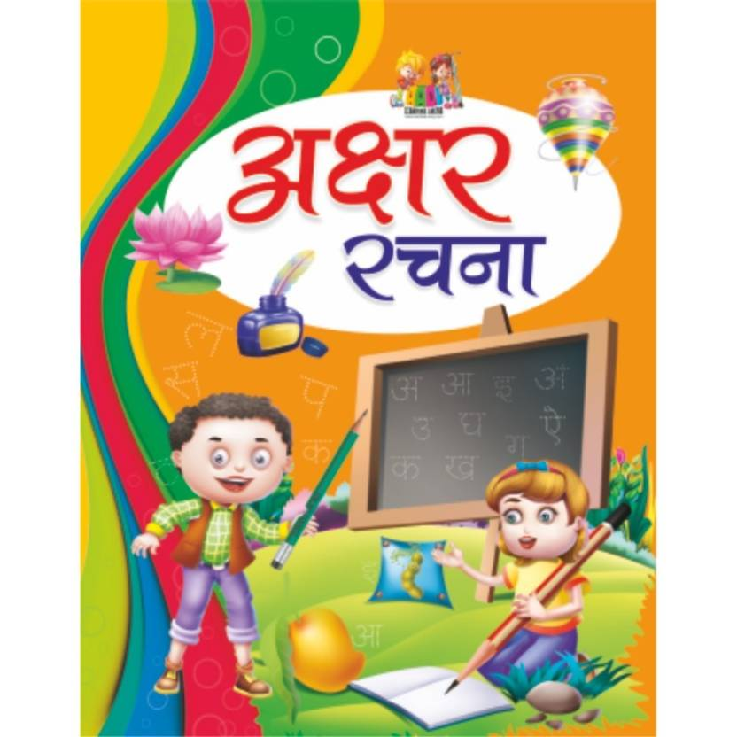pre primary - nursery books - akshar rachna - writing book