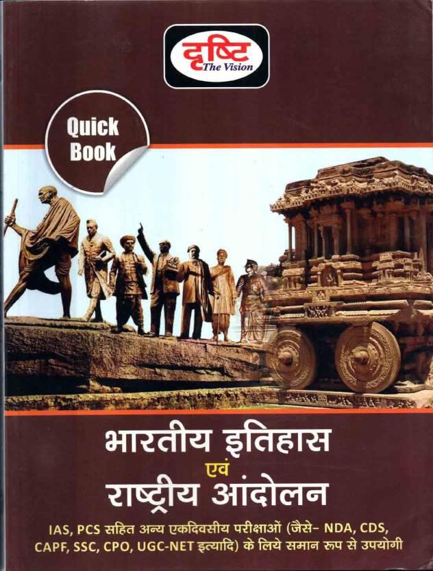 Indian History avam National Moovment ( Bhartiy Etihas avam Rashtriy