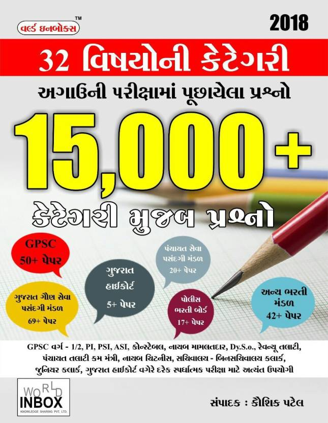 World Inbox Publication 15000+ Most IMP Question For All Govt. Exam