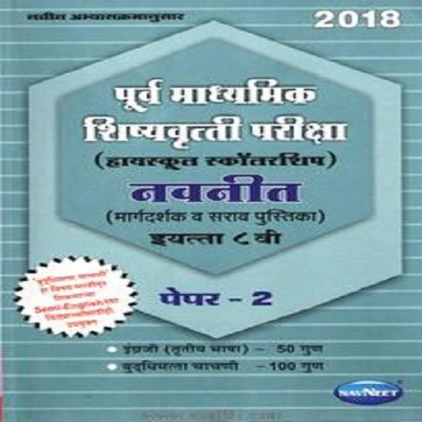 Purva Madhyamik Shishyavrutti Pariksha Paper 2 And 8 Th STD