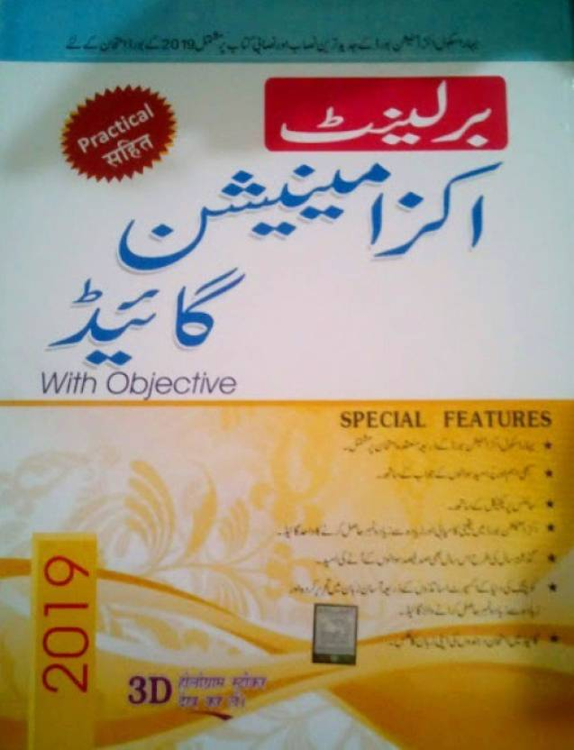 Brilliant Eximination Guide For 10th Class With Urdu: Buy Brilliant