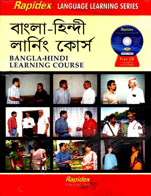 In pdf rapidex speaking bengali english course book