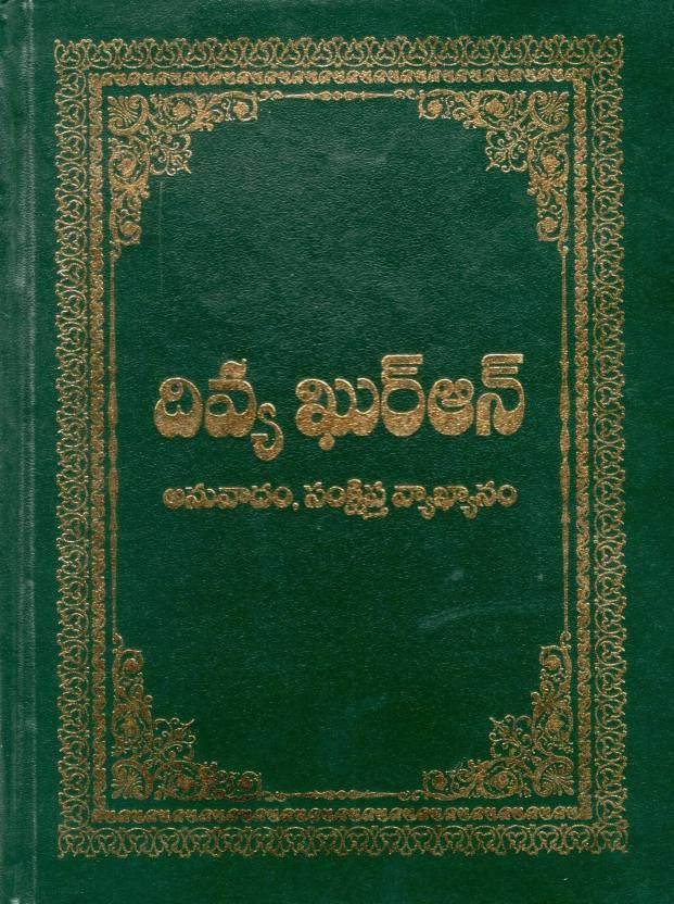 DIVYA QURAN (Tarjuma-E-Quran-E-Mejeed) In Telugu