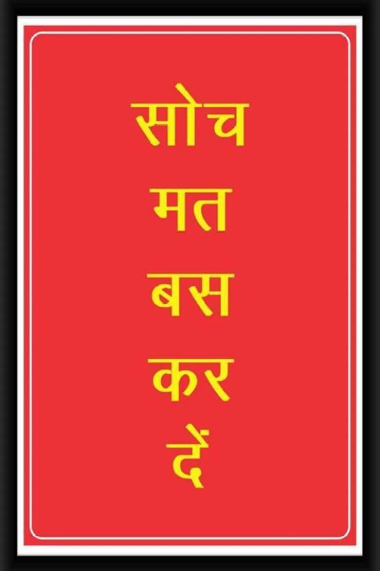Soch Mat Toilet Hindi Humour Wall Art Frame Poster Frame Size 14