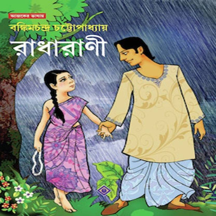 Radharani: Buy Radharani by BANKIM CHANDRA CHATTOPADHYAY at Low