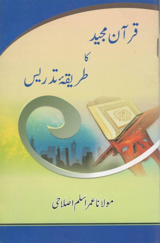 Quran Majeed Ka Tareeqa E Tadrees: Buy Quran Majeed Ka