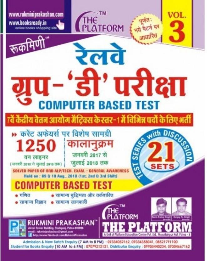 Indian Railway Group D Book Hindi