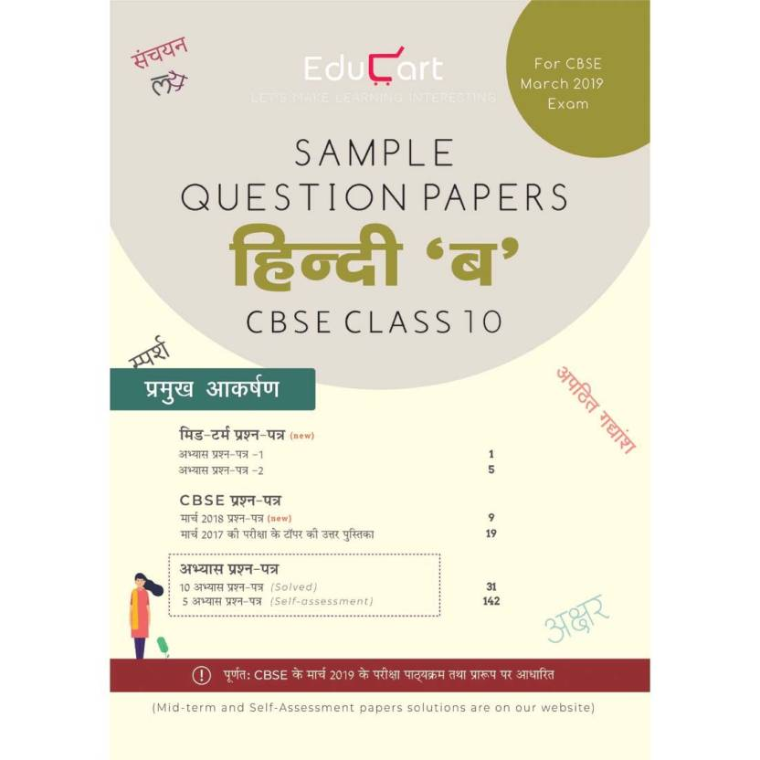 Cbse sample question papers class 10 hindi b for march 2019 exam cbse sample question papers class 10 hindi b for march 2019 exam malvernweather Image collections
