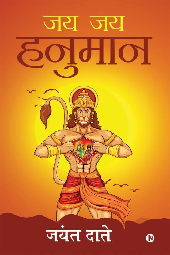 Jai Jai Hanuman: Buy Jai Jai Hanuman by JAYANT DATE at Low Price in