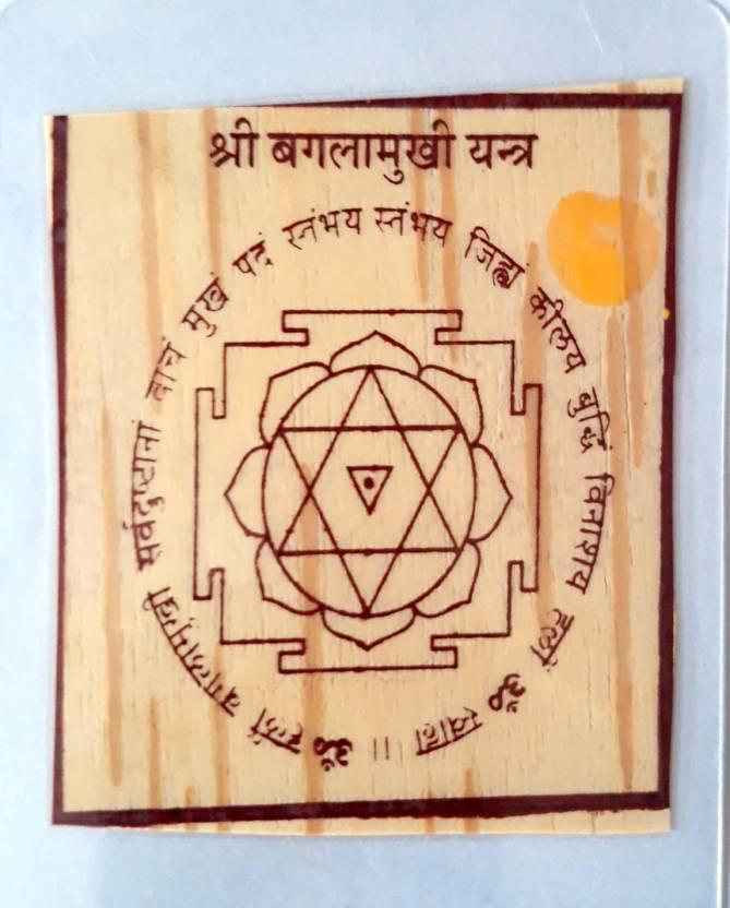 MNA Shri Baglamukhi Bhojpatra Yantra / Laminated Bhojpatra