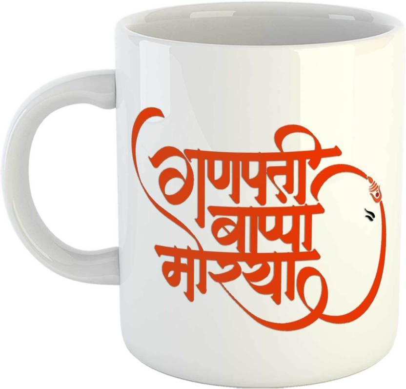 gen7 ganpati bappa maurya in marathi printed coffee best gift to