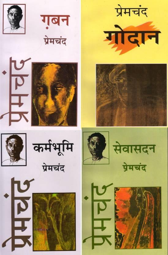 Premchand's Four Books( Godan, Gaban,karmbhoomi & Sevasadan