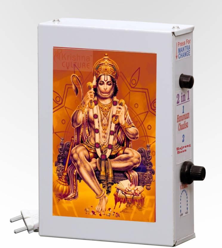 Sri Krishna Culture 2 in 1 Hanuman Chalisa and Bajrang Baan Paath