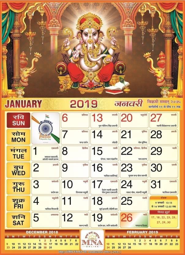 mna mohan tithi nirnay 2019 hindu calendar 2019 2019 wall calendar