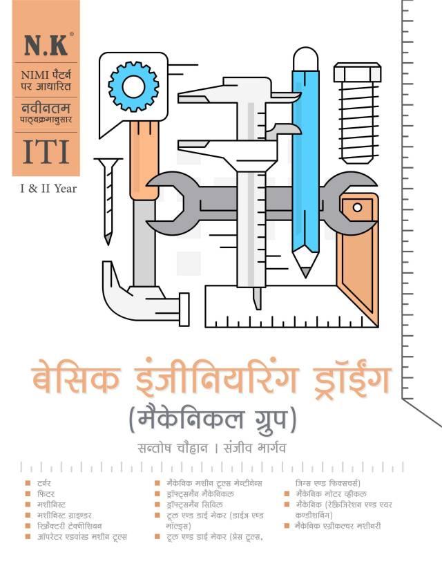 basic engineering drawing mechanical group by santosh chauhan