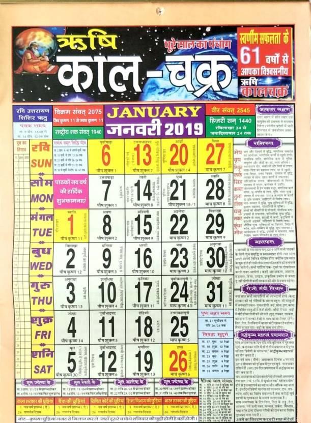 lala ramswaroop calendar