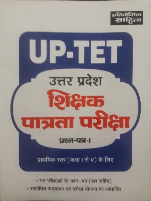 UP-TET ( Uttar Pradesh Teacher Eligibility Test ) Exam Paper