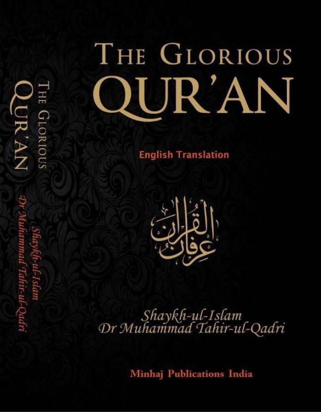 The Glories Quran Only Translation In English: Buy The
