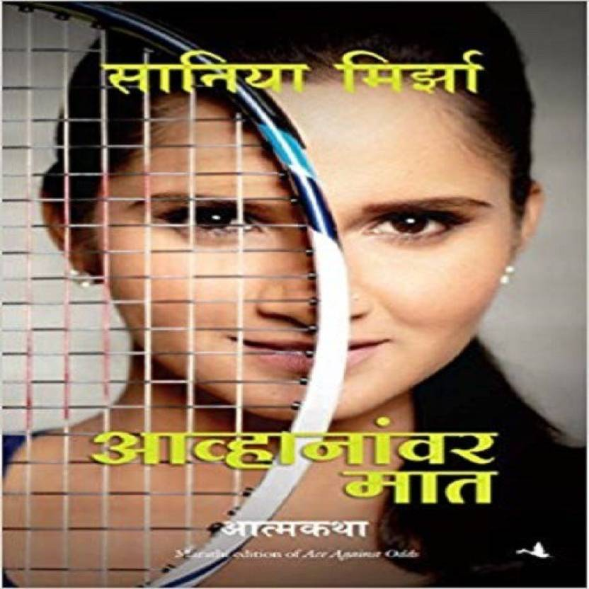 Sania Mirza: Ace against odds (Marathi): Buy Sania Mirza