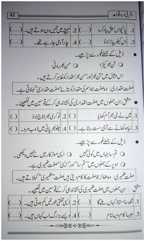 Urdu Qawaid Book