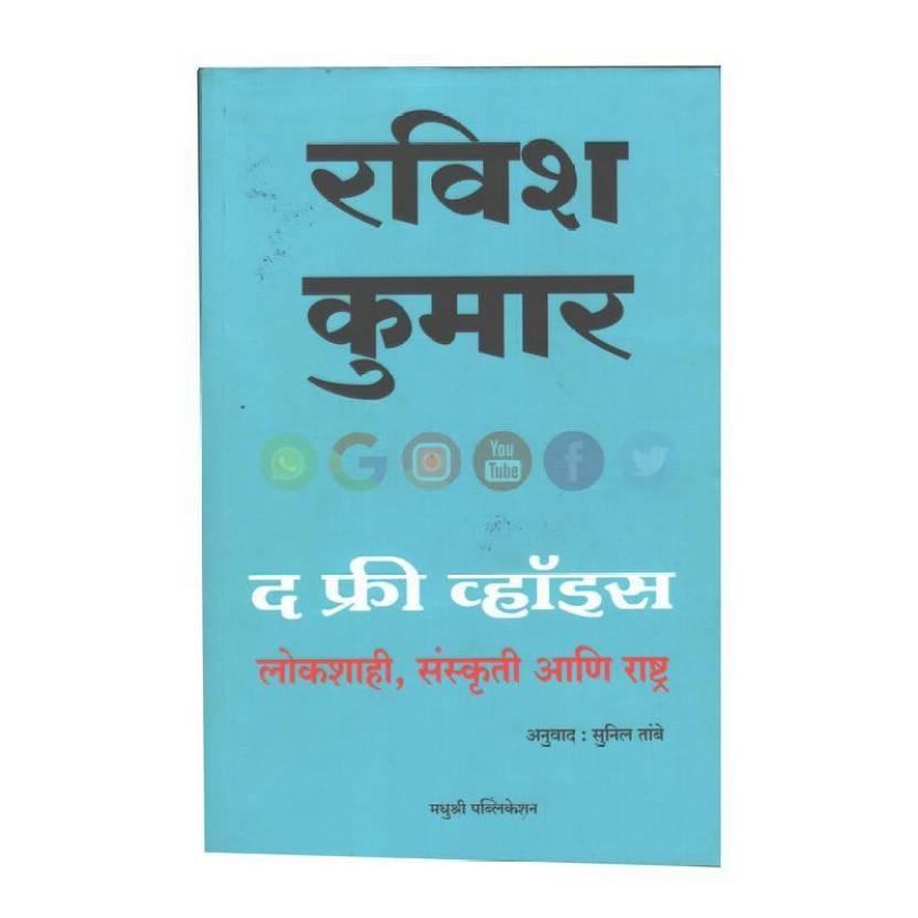 The Free voice (Lokshahi Sanskruti aani Rashtra), By Ravish
