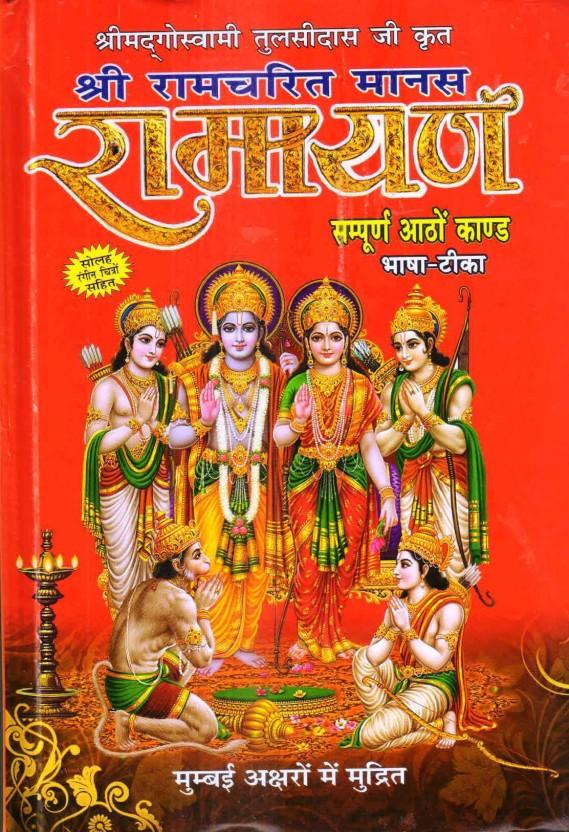 Tulsidas Ramcharitmanas Pdf In Hindi
