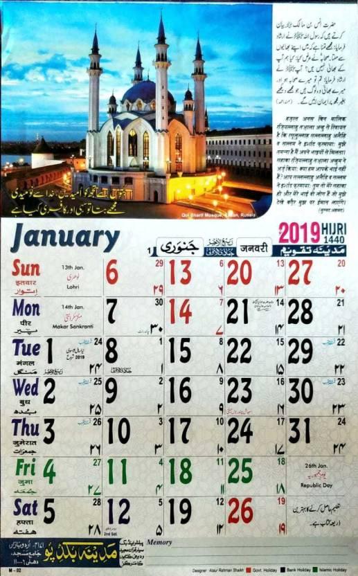 Calendar 2019 Online India MNA Islamic Urdu Calendar 2019 / Urdu Taqween 2019  2 Pcs 2019