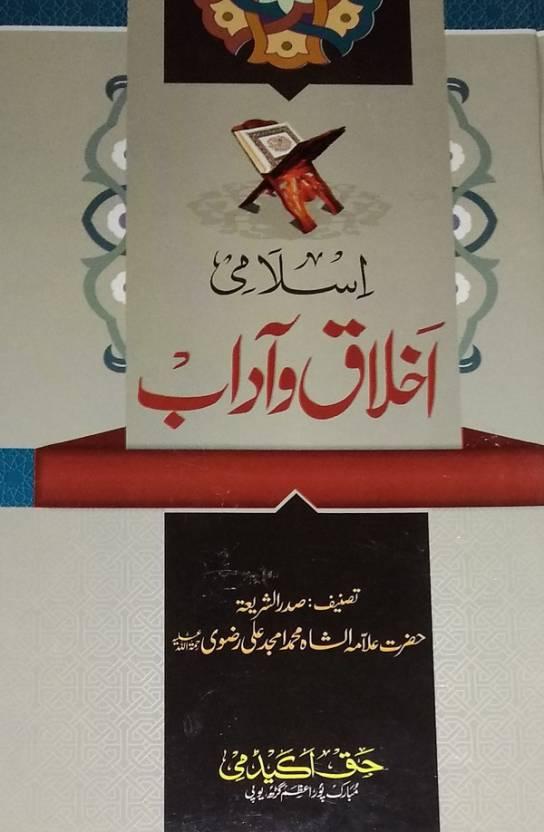 Islami Akhlaq-O-Adaab: Buy Islami Akhlaq-O-Adaab by Allama Mohammad