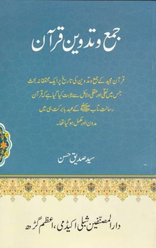 Jamaa' Wa Tadween E Quran: Buy Jamaa' Wa Tadween E Quran by