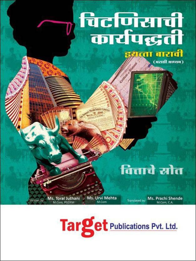Std  12th Secretarial Practice Notes, Commerce (MH Board