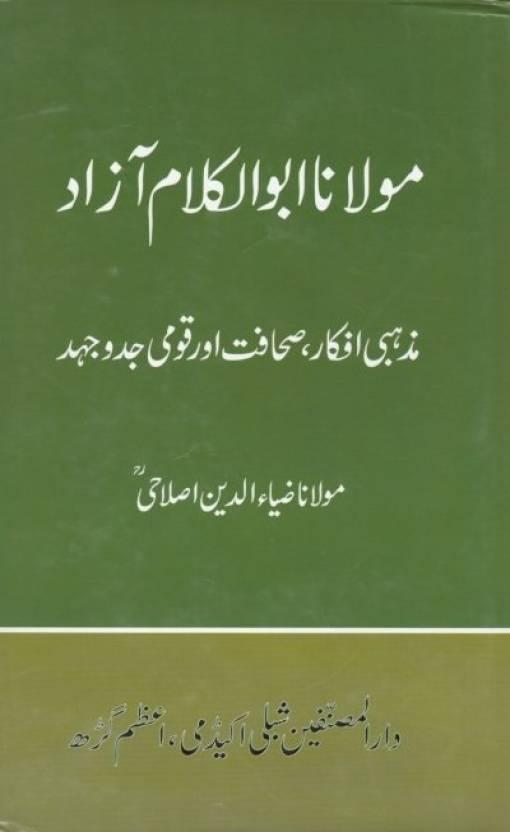 Maulana Abdul Kalam Azad: Mazhabi Ifkar Sahafat Aur Qaumi Jaddo