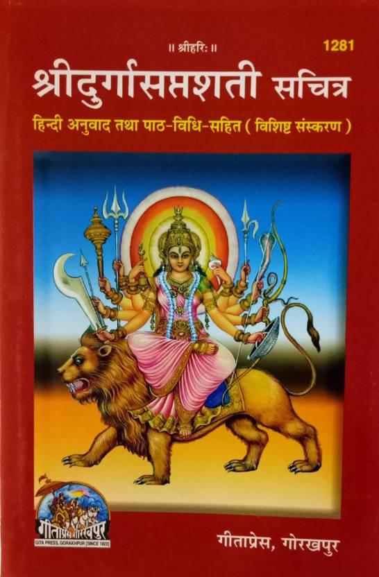 Durga Saptsati Code 1281: Buy Durga Saptsati Code 1281 by