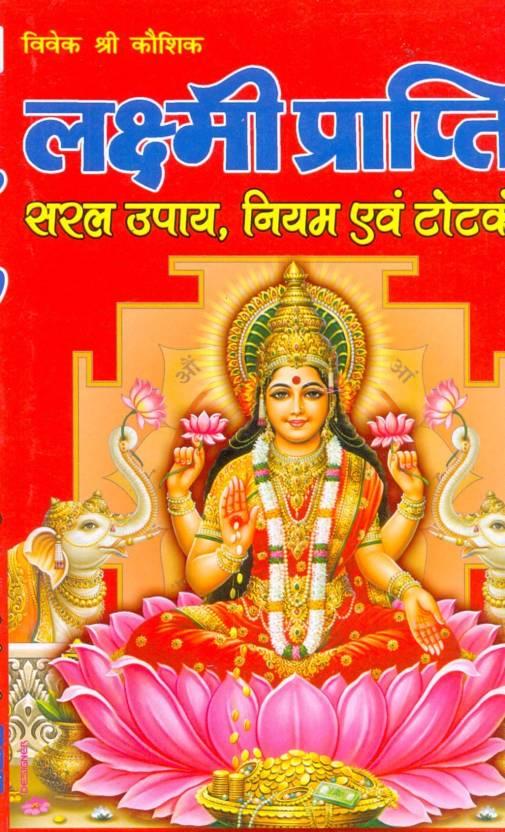 Laxmi Prapti: Buy Laxmi Prapti by MANOJ KUMAR LAMBA, VIVEK SHRI