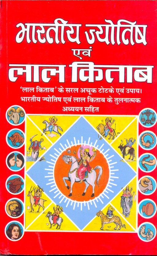 Bhartiya Jyotish Book