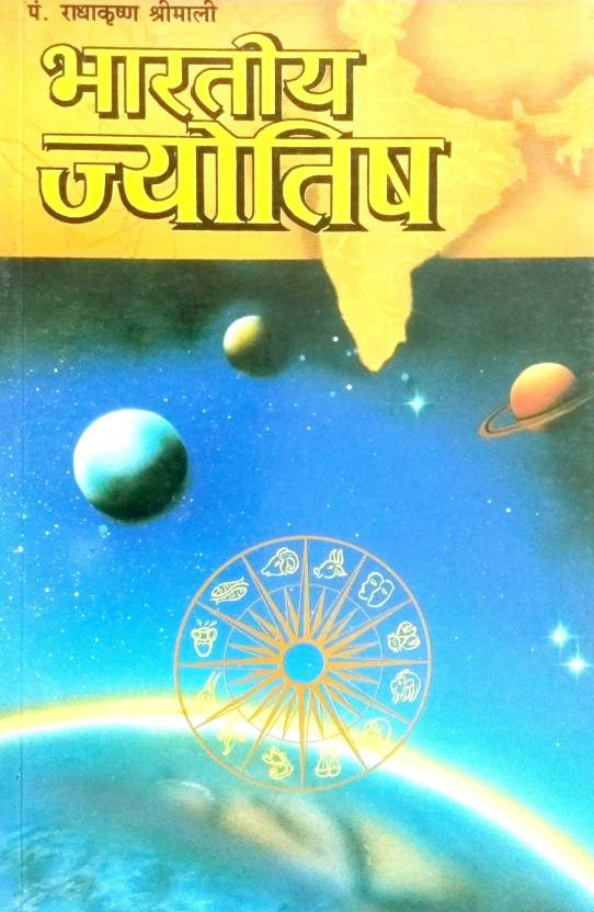 Bhartiya Jyotish (H) Hindi: Buy Bhartiya Jyotish (H) Hindi
