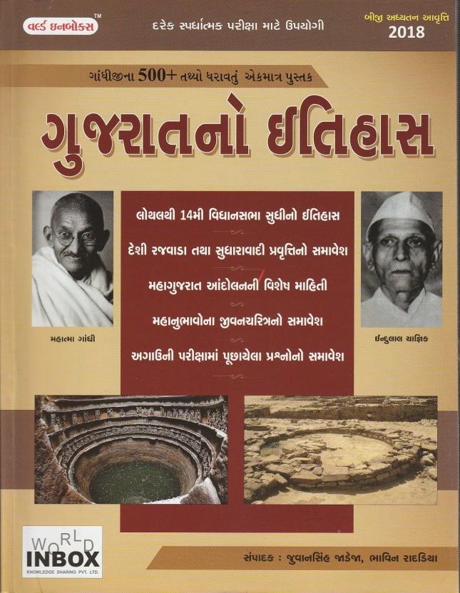 Gujarat History Book